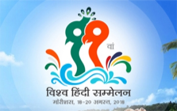 11th World Hindi Conference, Mauritius, 18-20 August 2018