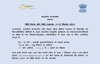Hindi Diwas and Hindi Pakhwara on 14 September 2021